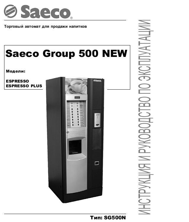 Инструкция Saeco Group 500 (RU)