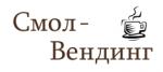 "ООО ""Смол-Вендинг"""
