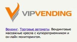 ВипВендинг.ру