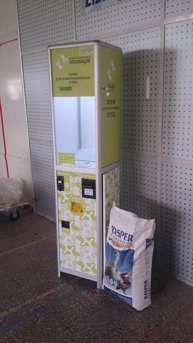 Аппарат по продаже корма для животных, птиц, водоплавающих.