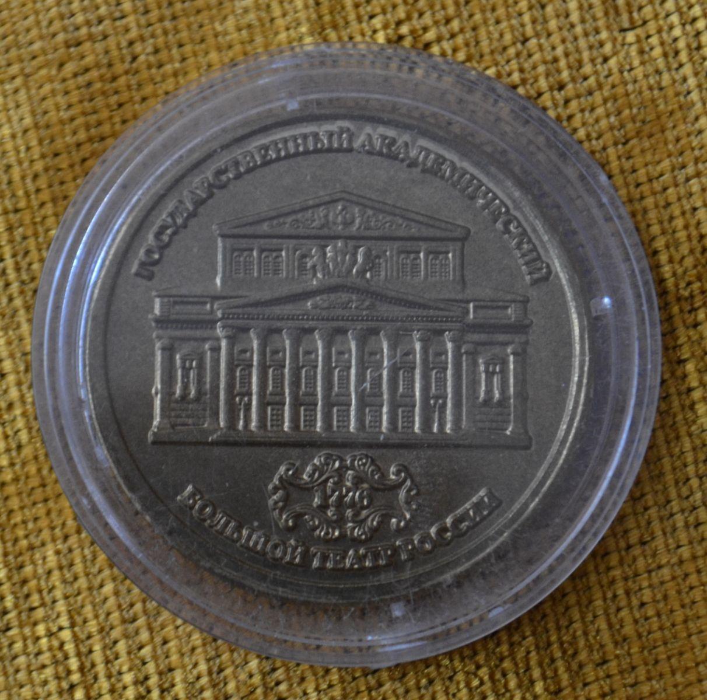 Медаль Большой театр