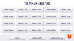 Главная страница интерфейса.