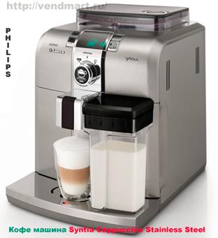 Кофе машина Syntia Cappuccino Stainless Steel