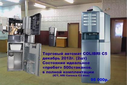 Торговый автомат COLIBRI C5 декабрь 2012г. (2шт)