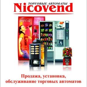 Никовенд 12726