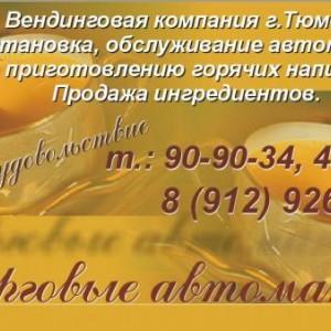 Торговые автоматы УК 13148