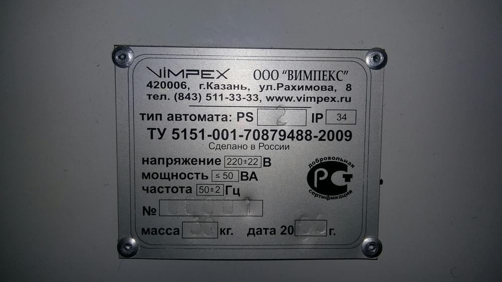 ТА Казань шильдик.jpg