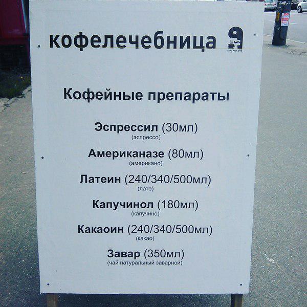Кофе-Аптека