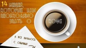 14 вещей о кофе