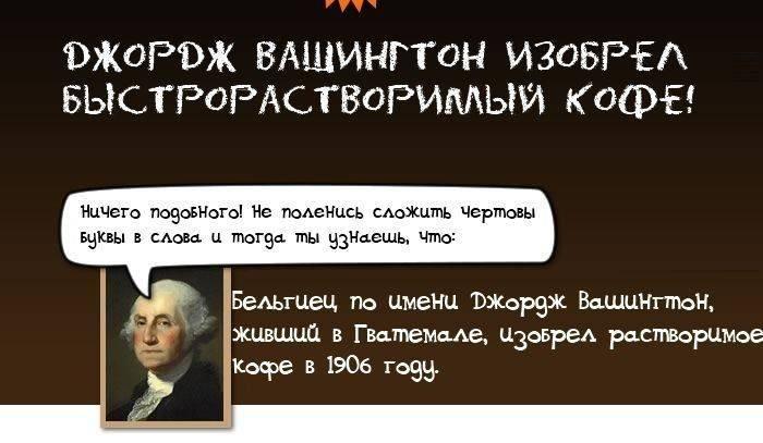 Джордж Вашингтон изобрел быстрорастворимый кофе
