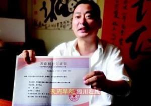 Yanshi получил Сертификат на Панда-Чай