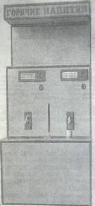 Автомат АТ-10 для продажи горячих напитков