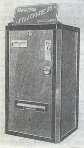 Автомат АТ-15 для продажи карандашей