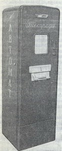 Автомат АТ-17 предназначен для продажи школьных тетрадей