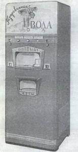 Автомат АТ-26 для продажи газированной воды с сиропом