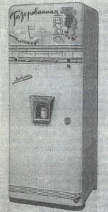 Автомат АТ-48 реализует газированную воду в бумажные стаканы