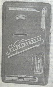 Полуавтомат АТ-6 по продаже карандашей