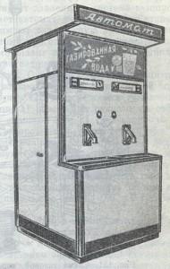 Автомат-киоск АТК-2 рассчитан на одновременный отпуск двух видов напитков