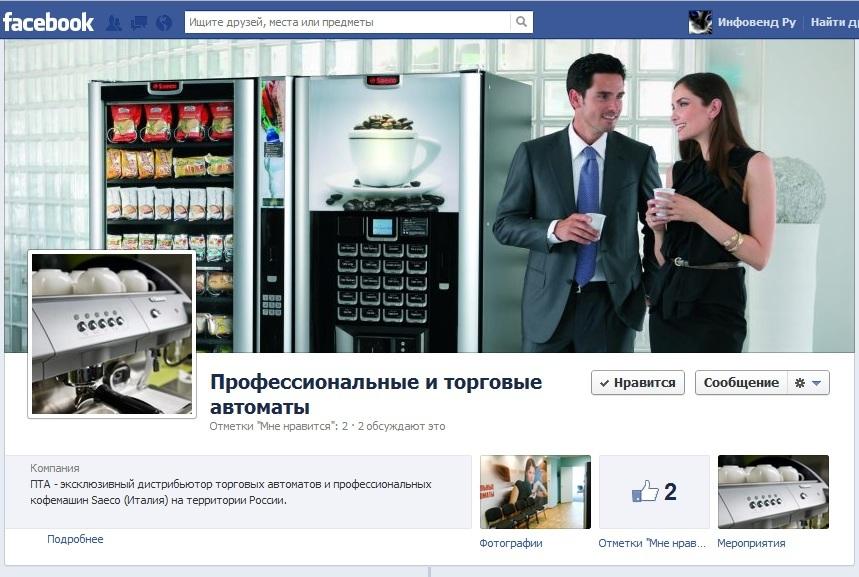 ПТА в Facebook