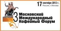 3-ий Московский Международный Кофейный Форум