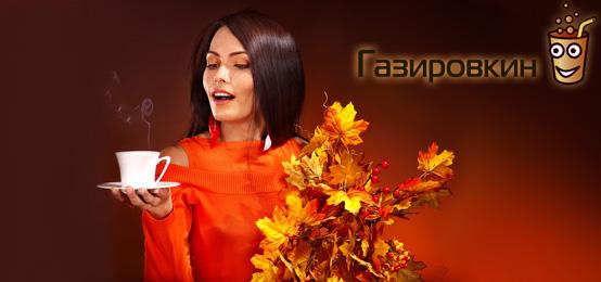 hot_autumn.jpg