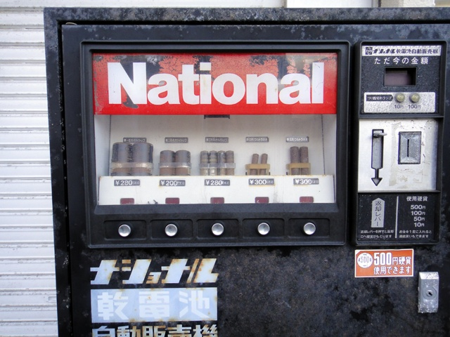 Ржавые батарейки в очень старом, ржавом торговом автомате