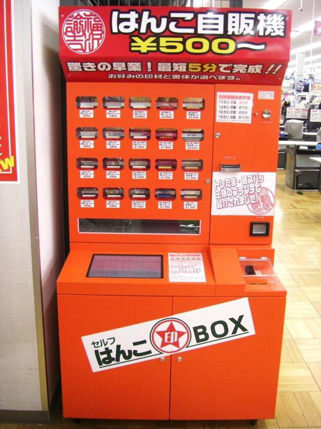 Традиционные японские личные печати