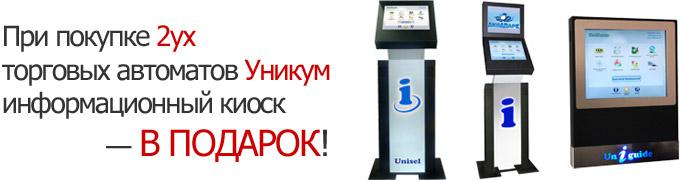 Инфокиоск в подарок за 2 автомата Уникум