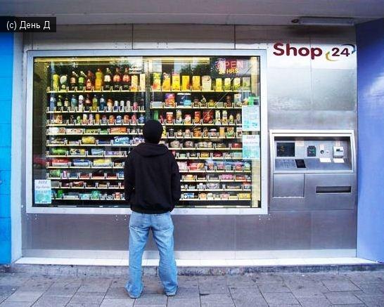 венд-магазин