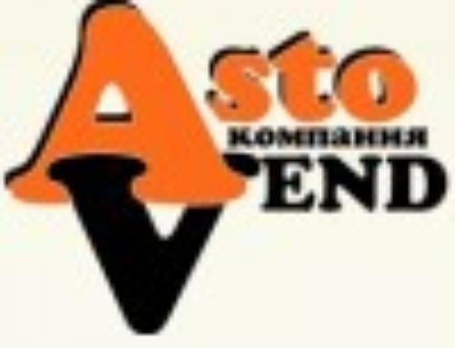 Компания «АСТОВЕНД»