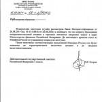 Ответ из  ФНС по ККМ
