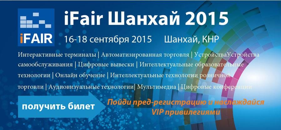 Выставка Ifair - Китайская международная выставка товаров для автоматизированной торговли и систем самообслуживания