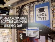 Профессиональные и Торговые Автоматы на VENDEXPO 2016