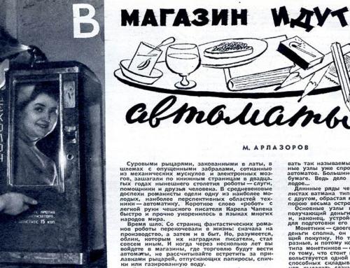 Вендинг в СССР: как всё начиналось
