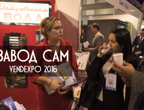 Завод САМ на VENDEXPO 2016