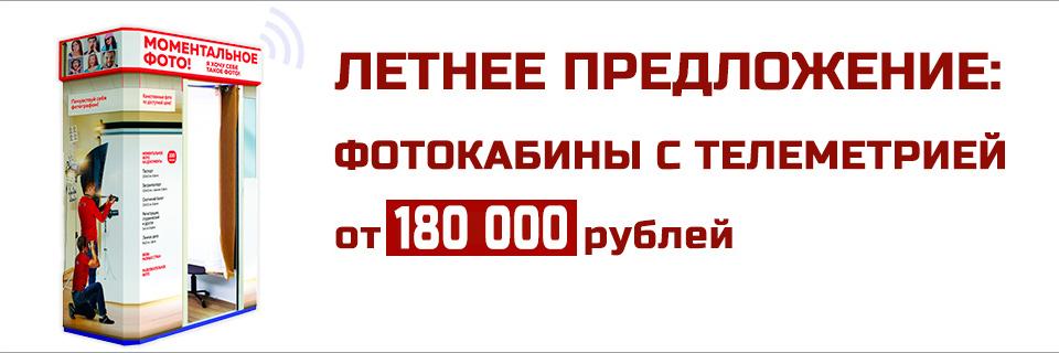 Росавтоматторг фотокабина 01