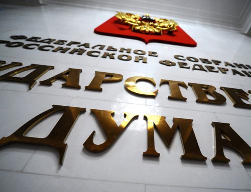 Госдума РФ: вейпы всё