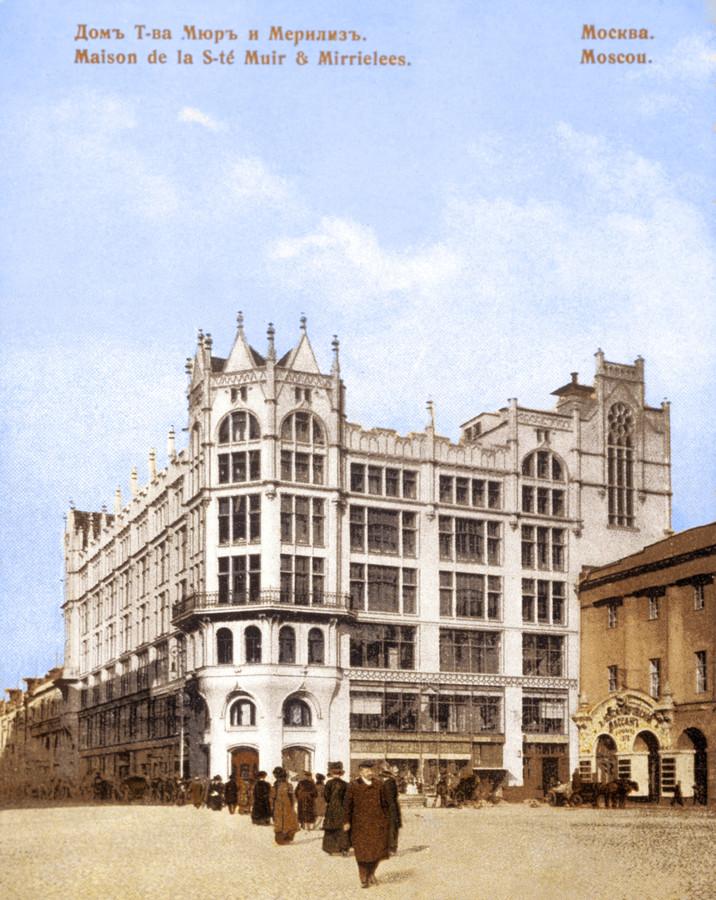 Магазин - Москва. Дом Мюр и Мерилиз