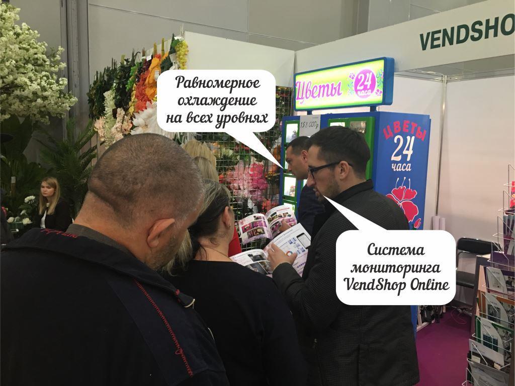 VendShop на выставке «Цветы Экспо 2016»