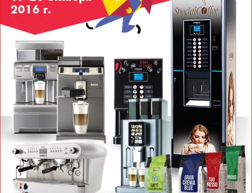 Moscow Coffee and Tea Expo представит новинки Saeco и GAGGIA!