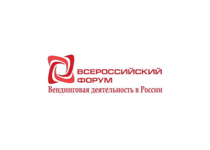 II Всероссийский бизнес-форум по вендингу