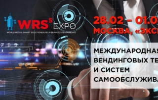 VendExpo 2017