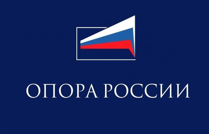 Опора России