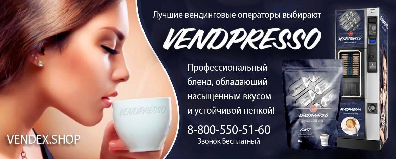 Vendpresso