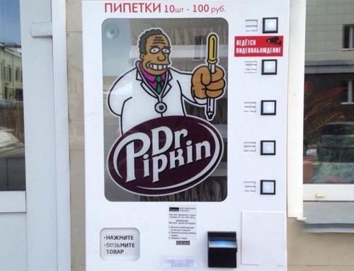 Прокуратура Кировской области пресекла продажу пипеток через торговые автоматы