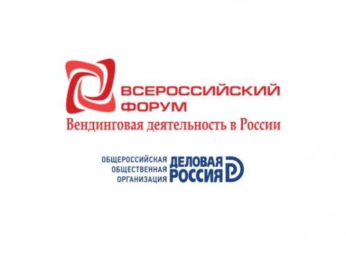 Всероссийский форум по вендингу пройдёт в октябре