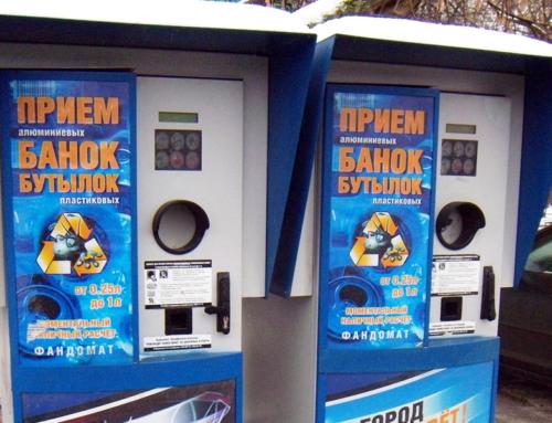 Мусорный вендинг: копейка рубль бережёт
