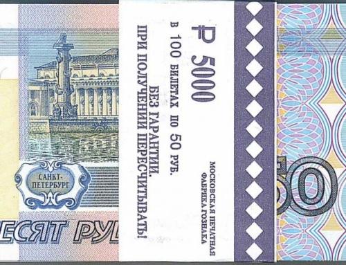 Купюра 50 рублей уходит из оборота