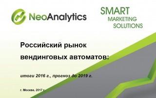 Российский рынок вендинговых автоматов