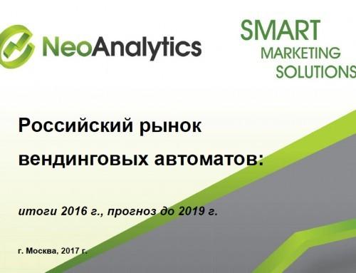 Российский рынок вендинговых автоматов: итоги 2016 и прогноз до 2019